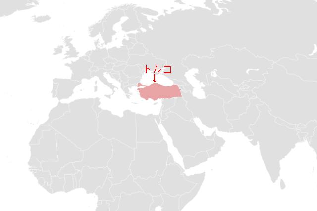 トルコの位置