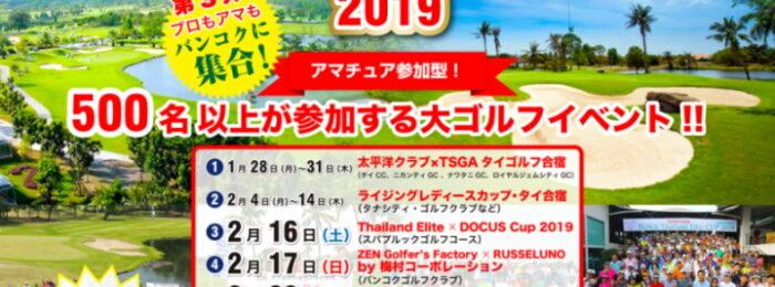 タイランドエリート x DOCUS CUP 2019 開催&参加者募集のお知らせ
