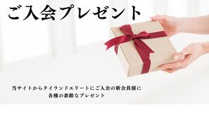ご入会プレゼントキャンペーン